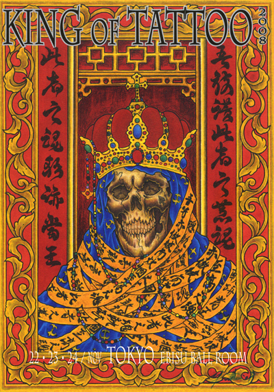 2008kingoftattoo