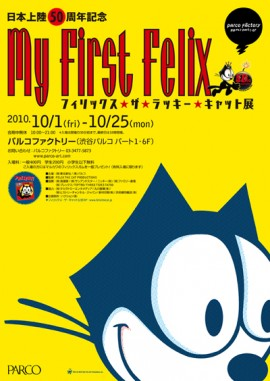 my_first_felix