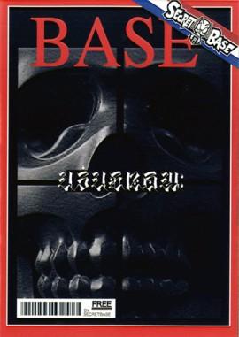 BASE2011年5月号