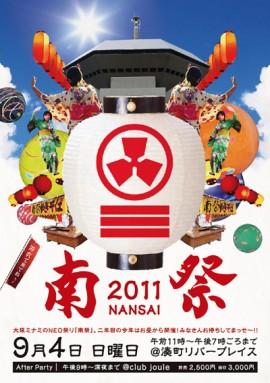 nansai2011