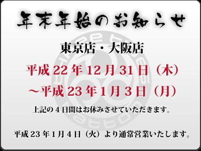 nenmatsu_nenshi