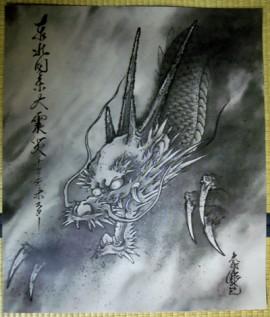 三代目彫よし 東北関東大震災「龍図」チャリティーポスター