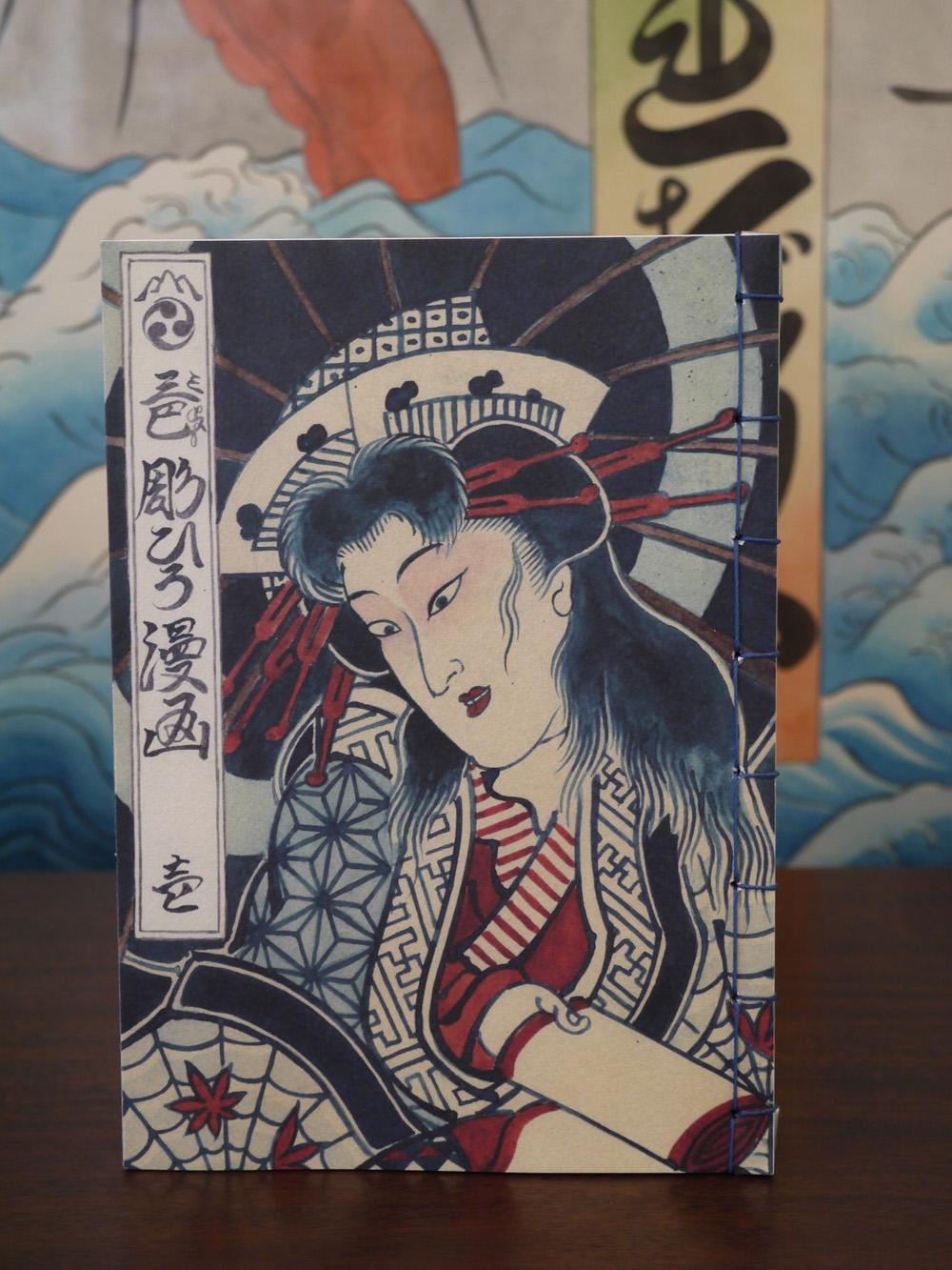MITOMO_HORIHIRO_MANGA_Vol.1
