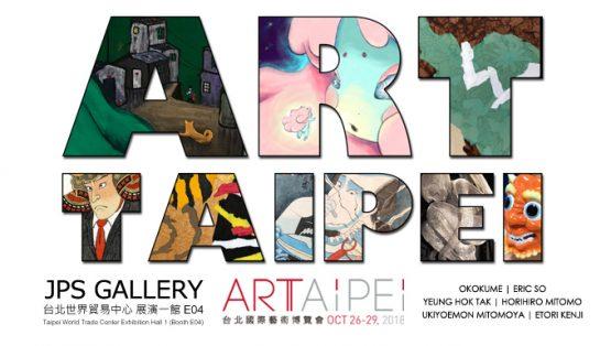 art_taipei_s